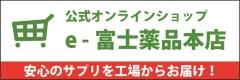 e-富士薬品本店