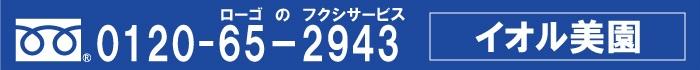 L_free_dial_misono