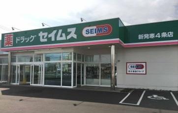新発寒4条店